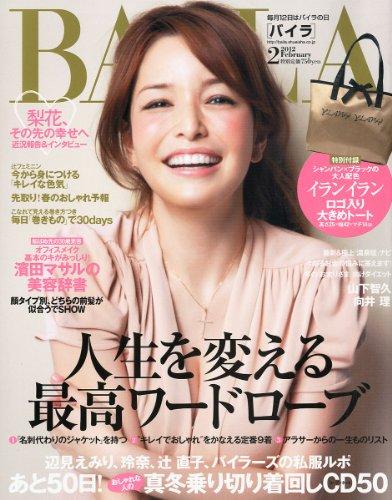 BAILA (バイラ) 2012年 02月号 [雑誌]