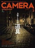CAMERA magazine 2014.3 [雑誌]