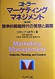 コトラーマーケティング・マネジメント—競争的戦略時代の発想と展開