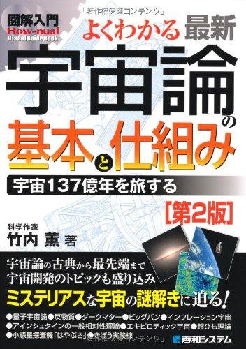 図解入門 よくわかる最新宇宙論の基本と仕組み―宇宙137億年を旅する (How‐nual Business Guide Book)