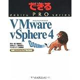 �ł���PRO Vmware vSphere 4 (�ł���PRO�V���[�Y)�a�J ��Y�ɂ��