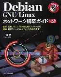 Debian GNU/Linuxネットワーク構築ガイド et―堅牢、柔軟、そして保守性に優れたサーバの構築・設定から、USBデバイスの導入まで