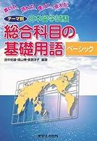 テーマ別日本留学試験 総合科目の基礎用語 ベーシック―書いて、読んで、使って、覚える!