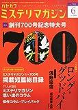 ミステリマガジン 2014年 06月号 [雑誌]
