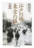 江戸の坂 東京の坂 (ちくま学芸文庫)
