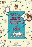 TONOちゃんのしましまえぶりでぃ 2 (眠れぬ夜の奇妙な話コミックス)