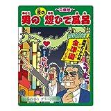 Amazon.co.jp男の夜の思い出風呂 金津園バージョン