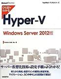 ひと目でわかるHyper-V Windows Server 2012版 (マイクロソフト関連書)