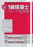 ラクラク突破の1級建築士スピード学習帳2015 (エクスナレッジムック 建築知識)