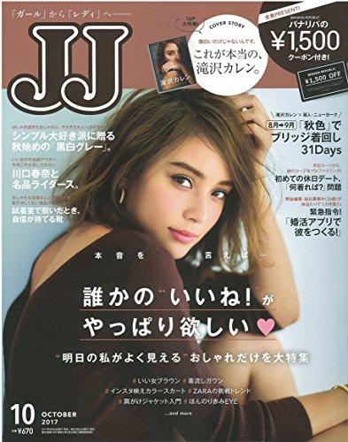 JJ 2017年10月号 大きい表紙画像