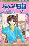 あめふり日記 (Princess comics)
