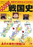 さかのぼり戦国史: 時代史シリーズ (Gakken Mook 時代史シリーズ)