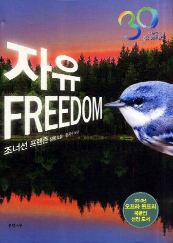 freedom-kyobo-books-opened-the-30th-anniversary-book-korean-edition