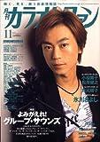 カラオケファン 2008年 11月号 [雑誌]
