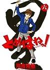 とめはねっ! 6 (ヤングサンデーコミックス)