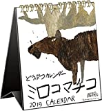 2015 ミロコマチコ 卓上カレンダー C-667-MR