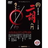 DVD付 絶対弾ける!!はじめての二胡入門