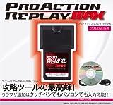 プロアクションリプレイ MAX(ブラック)(DS/DS Lite用)