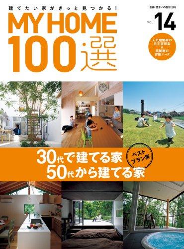 MY HOME 100選 vol.14 (別冊新しい住まいの設計 203)