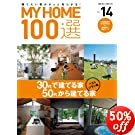 MY HOME 100�I vol.14 (�ʍ�V�����Z�܂��̐݌v 203)