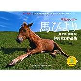 馬びより 干支カレンダー  祝・開運! 馬に願いを・・・寒立馬と御崎馬 (ヤマケイカレンダー2014 Yama-Kei Calendar 2014)