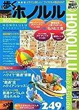 歩くホノルル2009-2010【歩くシリーズ】