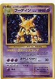 ポケモンカードゲーム 01e065 フーディン (特典付:限定スリーブ オレンジ、希少カード画像) 《ギフト》