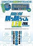 究極攻略カウンター勝ち勝ちくんLED2016 ブルースケルトン ([バラエティ])