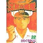 沈黙の艦隊 (32) (モーニングKC (470))