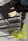 +チック姉さん 8巻 (デジタル版ヤングガンガンコミックス)