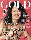 GOLD (ゴールド) 2014年 04月号 [雑誌]