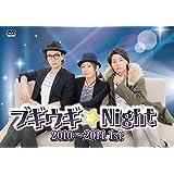 ブギウギ★Night 2010~2011 1st [DVD]