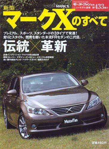 新型マークXのすべて (モーターファン別冊 ニューモデル速報 第433弾)
