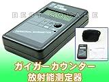 ガイガーカウンター(デジタル放射線測定器 放射線測定器 線量計)FJ2000