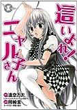 這いよれ! ニャル子さん 1 (ヤングジャンプコミックス)
