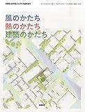 サムネイル:末光弘和+末光陽子 / SUEP.による書籍『風のかたち 熱のかたち 建築のかたち』