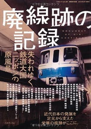 廃線跡の記録 (三才ムック VOL. 287)