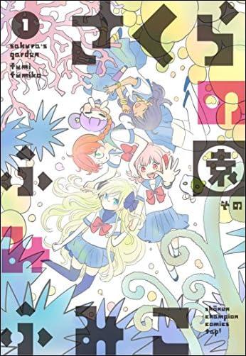 さくらの園 1  少年チャンピオン・コミックス・タップ!)