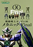 機動戦士ガンダム00 メカニック?Final (双葉社MOOK)