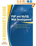 PHP and MySQL Web Development: A Beginner�fs Guide (Beginner's Guide)