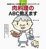 肉料理のABC教えます NHK「きょうの料理ビギナーズ」ハンドブック