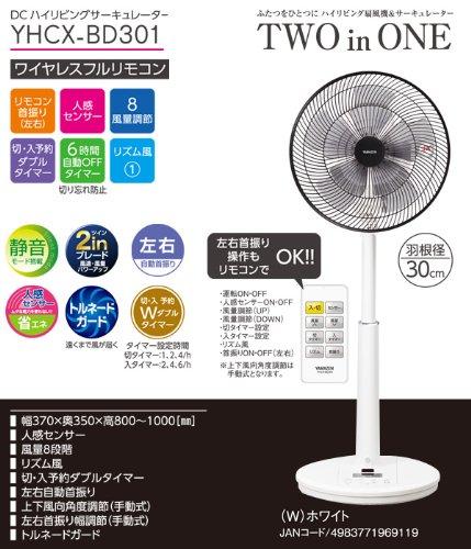 山善(YAMAZEN) (DCモーター搭載)30cmハイリビング扇風機&サーキュレーター(人体感知センサー・静音モード搭載)(リモコン)(風量8段階)入切タイマー付 ホワイト YHCX-BD301(W)