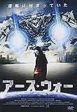 アース・ウォー[DVD]