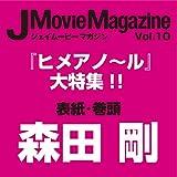 J Movie Magazine(ジェイムービーマガジン) Vol.10 (パーフェクト・メモワール) -
