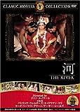 河 [DVD] FRT-255