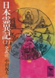 日本霊異記(上) 全訳注 (講談社学術文庫 335)