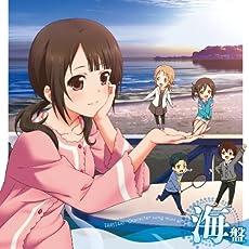 TVアニメ TARI TARI キャラクターソングアルバム 海盤~潜ったり、たゆたったり~