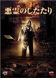悪霊のしたたり [DVD]
