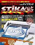 カッティングマシンで作るマイブランドSTiKAハンドブック (LOCUS MOOK)