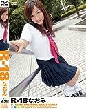 R-18 なおみ[DVD]